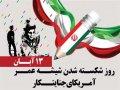 پیام مشترک  مدیریت شهری مبارکه به مناسبت یوم الله ۱۳ آبان