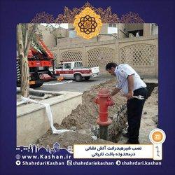 نصب شیرهیدرانت آتش نشانی درمحدوده بافت تاریخی