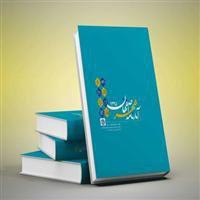 آمارنامه سال ۹۶ شهرداری اصفهان رونمایی شد