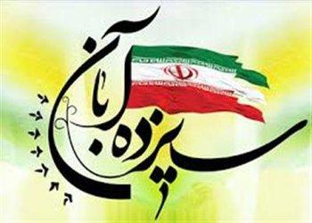دعوت شهرداری و شورای اسلامی شهرکرد از مردم جهت شرکت در راهپیمایی ۱۳ آبان