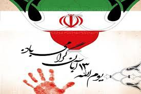 پیام رئیس شورای اسلامی شهر زاهدان به مناسبت فرا رسیدن ۱۳ آبان