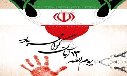 متن پیام حسین بهزادپور شهردار تاکستان بمناسبت یوم الله ۱۳ آبان