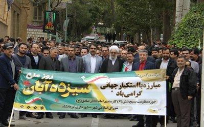 حضور پرشور مدیران و کارکنان شهرداری کرمانشاه در راهپیمایی ۱۳ آبان