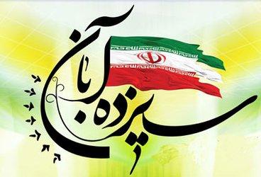 پیام شورای اسلامی شهر گرگان به مناسبت ۱۳ آبان