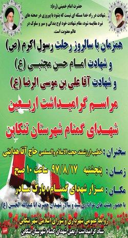 مراسم اربعین شهدای گمنام شهرستان تنکابن