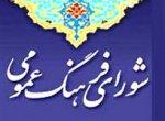 پیام تبریک شورای شهر قشم به مناسبت روز شورای فرهنگ عمومی
