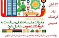 """به بهانه ۱۴ آبان روز فرهنگ عمومی""""فرهنگ عمومی و زیبایی شناسی شهری"""""""