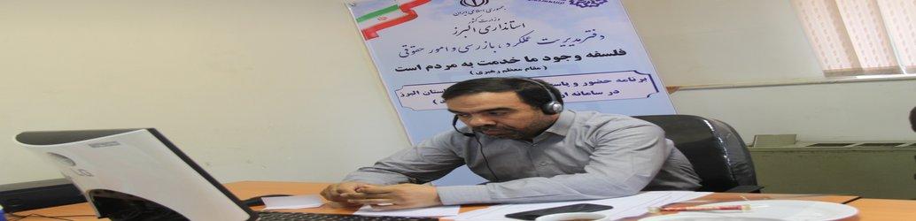 مدیرکل راه و شهرسازی استان البرز پاسخگوی مشکلات تلفنی مردم در سامانه سامد شد