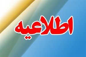کمیسیون تشخیص ماده ۱۲ استان تهران پلاکهای موات را اعلام کرد