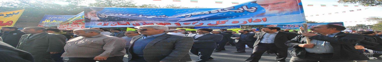 حضور پرشورکارکنان اداره کل راه وشهرسازی استان یزد در راهپیمایی ۱۳آبان