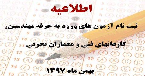 اطلاعیه ثبت نام آزمون ورود به حرفه بهمن ماه ۹۷