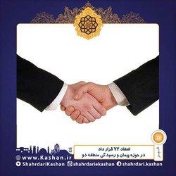 انعقاد ۷۲ قرار داد در حوزه پیمان و رسیدگی منطقه دو