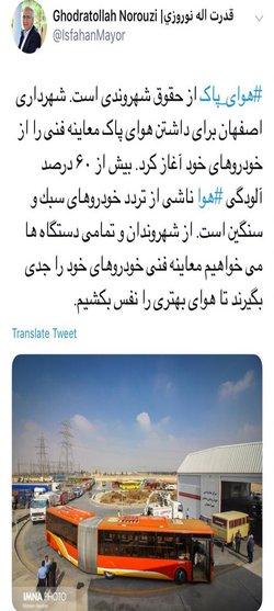 گام بلند شهرداری اصفهان برای رسیدن به هوای پاک