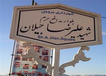 بلوار شمالی شهر بروجن به نام شهید مدافع حرم علیرضا جیلان مزین شد