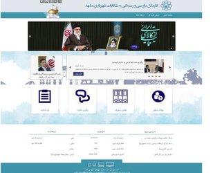 نسخه جدید پورتال اداره کل بازرسی و رسیدگی به شکایات شهرداری مشهد  ...