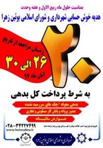 هدیه خوش حسابی شهرداری و شورای اسلامی شهر بوئین زهرا به مناسبت حلول ماه ربیع الاول و هفته وحدت