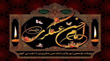 به مناسبت شهادت مظلومانه یازدهمین پیشوای شیعیان جهان حضرت امام حسن عسگری(ع)