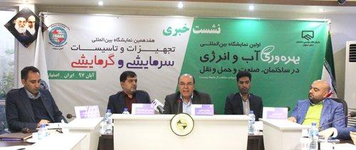 دیدار ریاست با مدیرعامل شرکت نمایشگاه هاى بین المللى اصفهان و برگزاری مصاحبه خبری مشترک