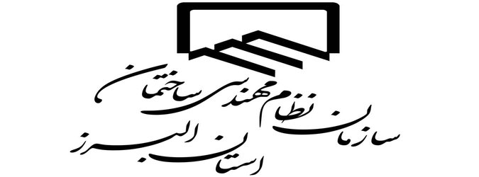 آگهی دعوت به مجمع عمومی عادی سالیانه ۱۳۹۷ سازمان نظام مهندسی ساختمان استان البرز(نوبت اول)