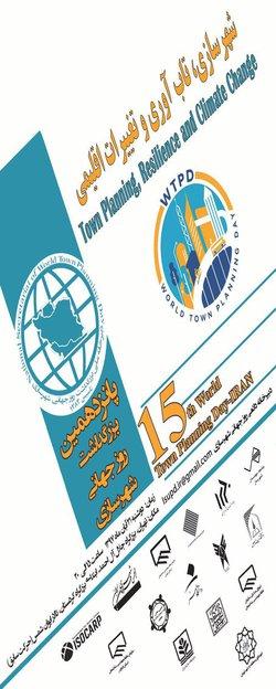 برگزاری نشست شهرسازی، تابآوری و تغییرات اقلیمی/پانزدهمین بزرگداشت روز جهانی شهرسازی