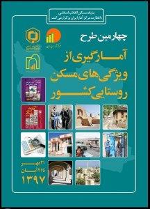 پایان طرح آمارگیری از ویژگیهای مسکن روستایی در استان گلستان