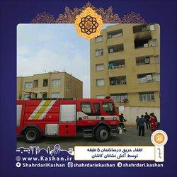 اطفاء حریق درساختمان ۵ طبقه توسط آتش نشانان کاشان