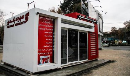شهرنت بانک شهر به چناران می آید