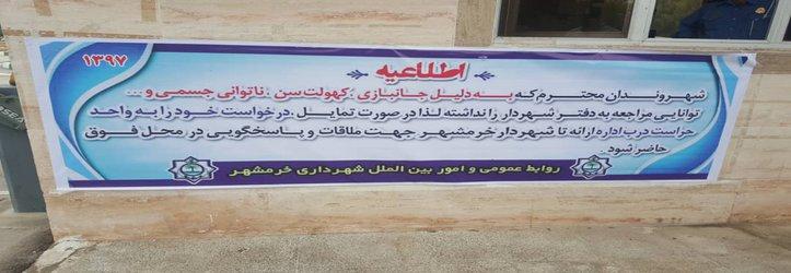 اقدام شایسته داود دارابی شهردار خرمشهر