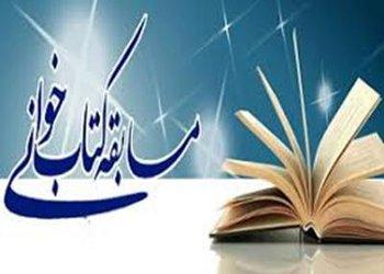مسابقه کتابخوانی در خانه فرهنگ محمدیه برگزار شد