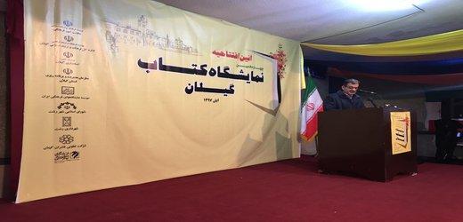 حضور اعضای شورای اسلامی شهر رشت در آیین افتتاحیه نمایشگاه کتاب گیلان