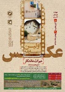 برگزاری مسابقه عکاسی با عنوان روستا، میراث ماندگار توسط بنیاد مسکن استان گلستان