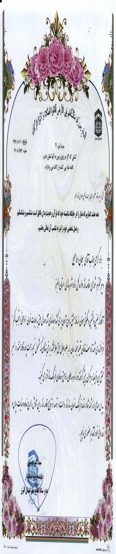 تقدیر از دبیر ستاد اقامه نماز اداره کل راه و شهرسازی استان البرز