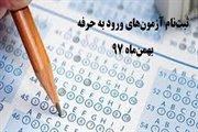ثبتنام آزمونهای ورود به حرفه بهمنماه ۹۷
