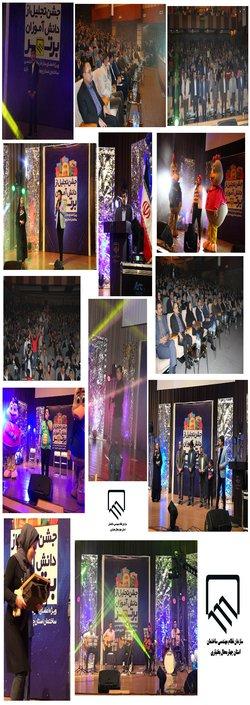 جشن تجلیل از دانش آموزان  برتر اعضا سازمان نظام مهندسی ساختمان استان در فرهنگسرای بزرگ شهرکرد با حضور ۵۰۰ دانش آموز به همراه خانوادهایشان برگزار گردید .