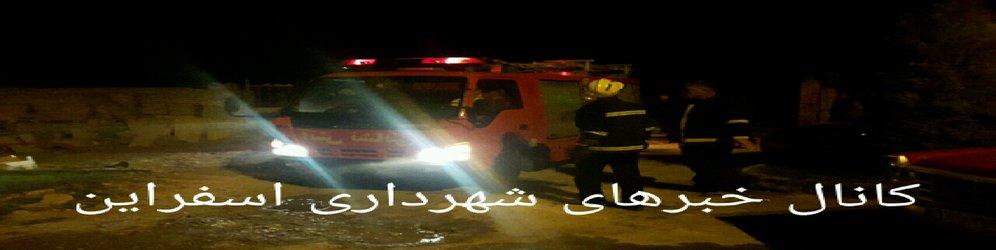 مهار یک آتش سوزی با تلاش پرسنل آتش نشانی شهرداری اسفراین
