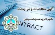 آگهی مناقصه ایجاد و توسعه معابر شهری شهر مسجدسلیمان