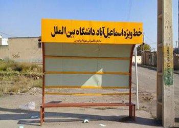 بهینه سازی ایستگاه خط محور اسماعیل آباد به دانشگاه بین المللی امام خمینی(ره)