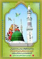 میلاد پیامبر رحمت حضرت محمد (ص) و آغاز هفته وحدت مبارک باد