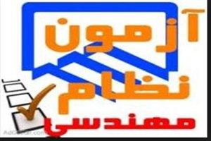 آغاز ثبت نام آزمون های ورود به حرفه مهندسی بهمن ماه ۹۷