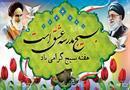 بیانیه پایگاه مقاومت بسیج سازمان شهرداریها و دهیاریهای کشور به مناسبت هفته بسیج