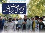 بسیج عامل انسجام و اتحاد ایرانیان است