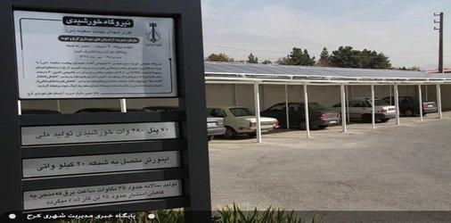 احداث اولین نیروگاه خورشیدی مجموعه مدیریت شهری کرج در سازمان آرامستان ها
