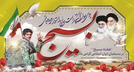 به مناسبت سالروز تشکیل بسیج مستضعفین به فرمان حضرت امام خمینی(ره) و هفته بسیج