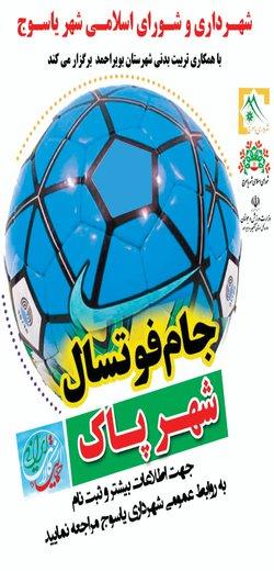 مسابقات فوتسال جام شهر پاک در یاسوج با حضور مهمانان ویژه برگزار می شود/ شرکت برای عموم آزاد است (جزئیات)