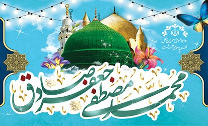به مناسبت میلاد پیامبر گرامی اسلام حضرت محمد مصطفی(ص) و حضرت امام جعفر صادق (ع)