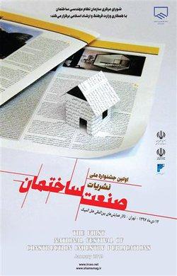 اطلاعیه شماره یک اولین جشنواره ملی نشریات تخصصی صنعت ساختمان