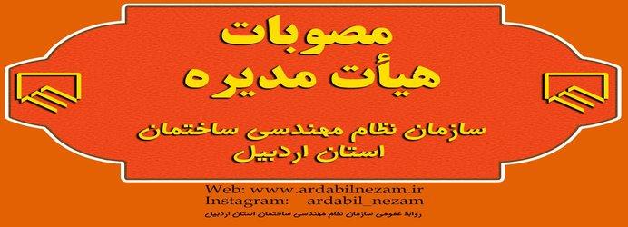 مصوبات هیات مدیره سازمان نظام مهندسی ساختمان استان اردبیل به تاریخ ۲۷ آبان ۱۳۹۷