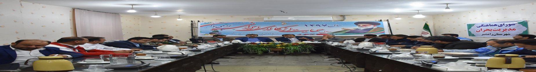 شورای هماهنگی مدیریت بحران استان در شهرستان رامشیر برگزار شد