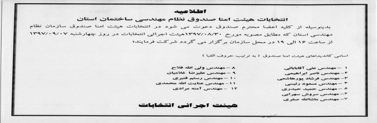 انتخابات هیات امنا صندوق نظام مهندسی ساختمان استان