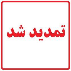 اطلاعیه تمدید مهلت ثبت نام آزمون ورود به حرفه بهمن ۹۷